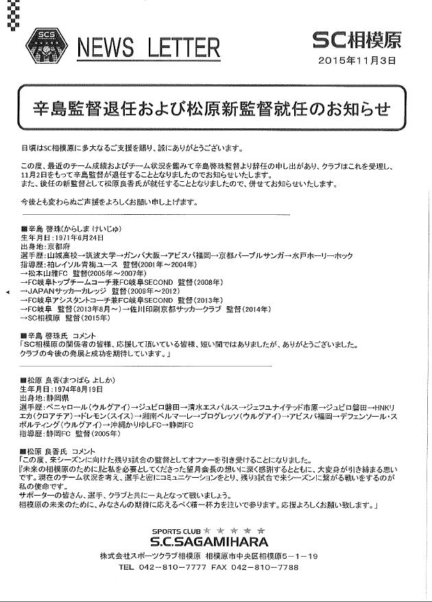 SC相模原 監督辞任及び新監督就任のお知らせ