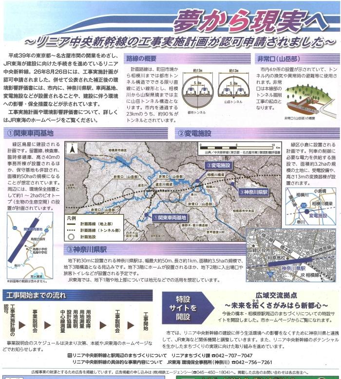 広報さがみはらリニア中央新幹線特集