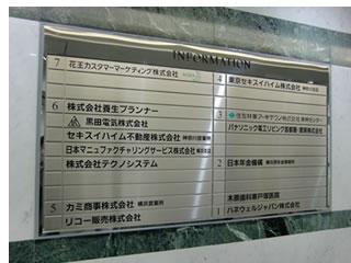 案内板の設置例