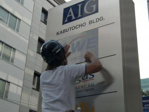 AIG兜町シート作業2