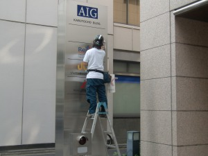 AIG兜町シート作業1