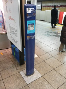 021東京メトロホーム呼出用自立型全景