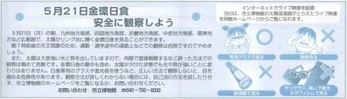5月21日金日食環日食記事掲載用