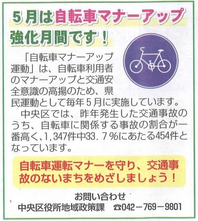 5月自転車マナーアップ記事掲載用
