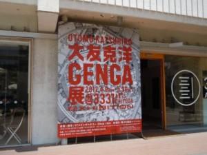 genga1