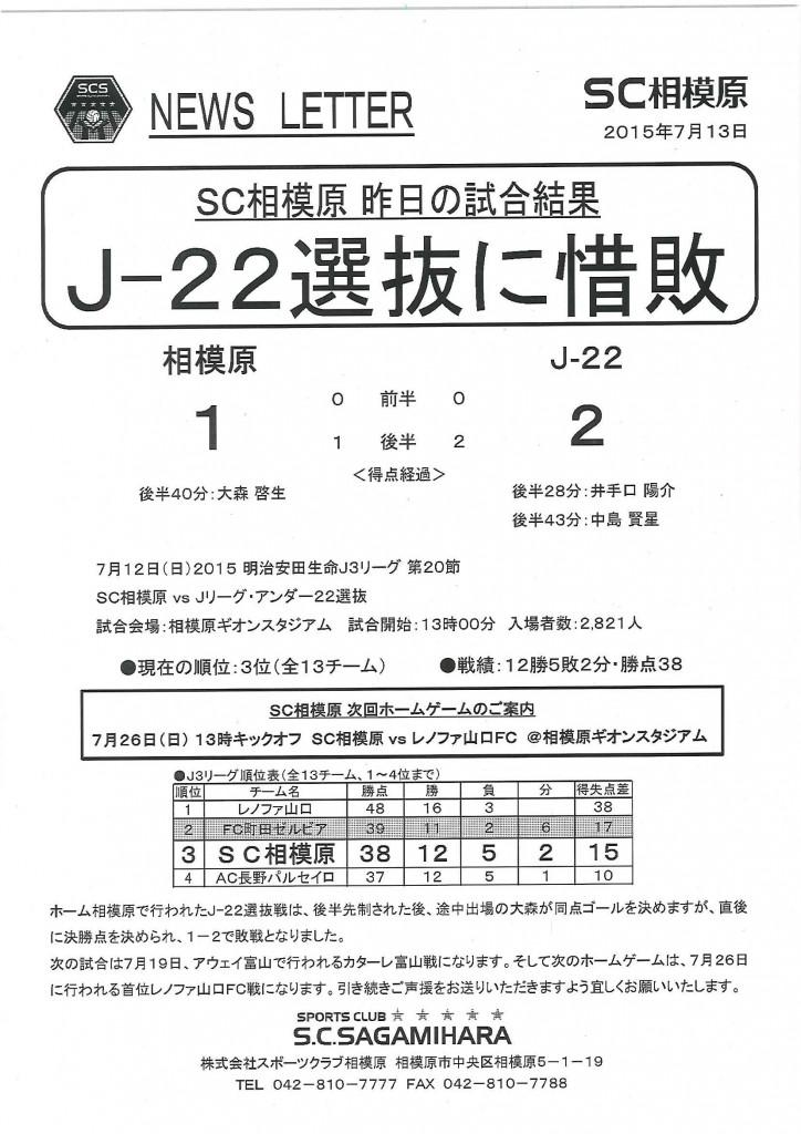 2015.07.13.112757-001