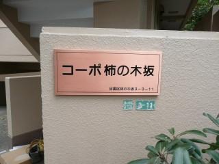 ⑩社名銘鈑施工例