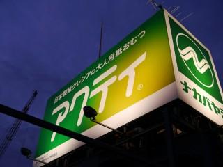 屋上広告:日本製紙・ナカバヤシ広告塔