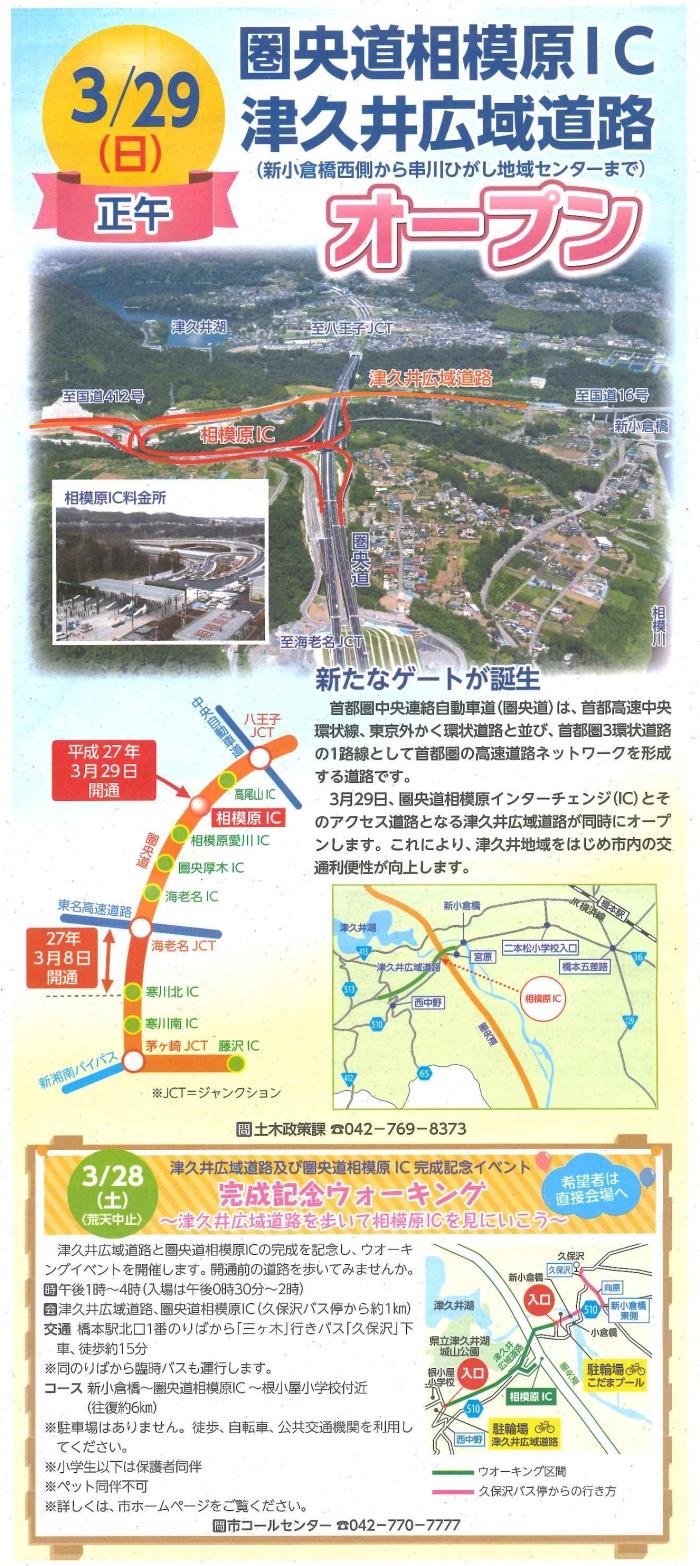 圏央道相模原IC津久井広域道路開通記事