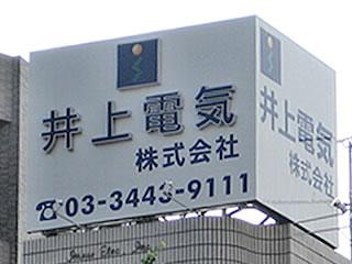 屋上看板・広告の施工事例