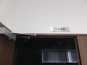 4階大会議室