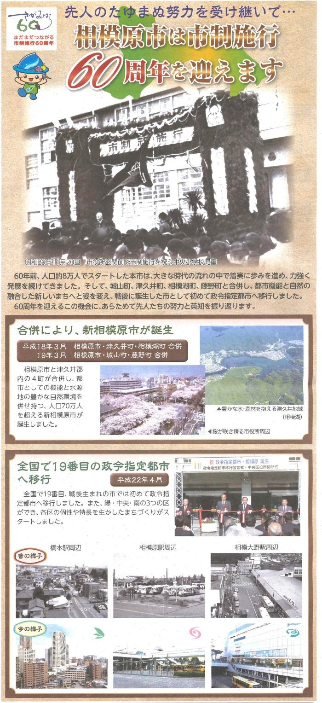相模原市市制60周年表紙記事