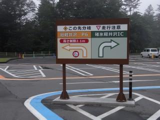 軽井沢アウトレット(長野)