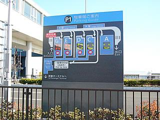 自立型看板の施工例