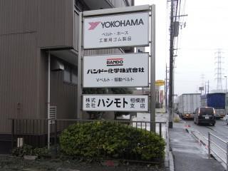 ハシモト(神奈川)