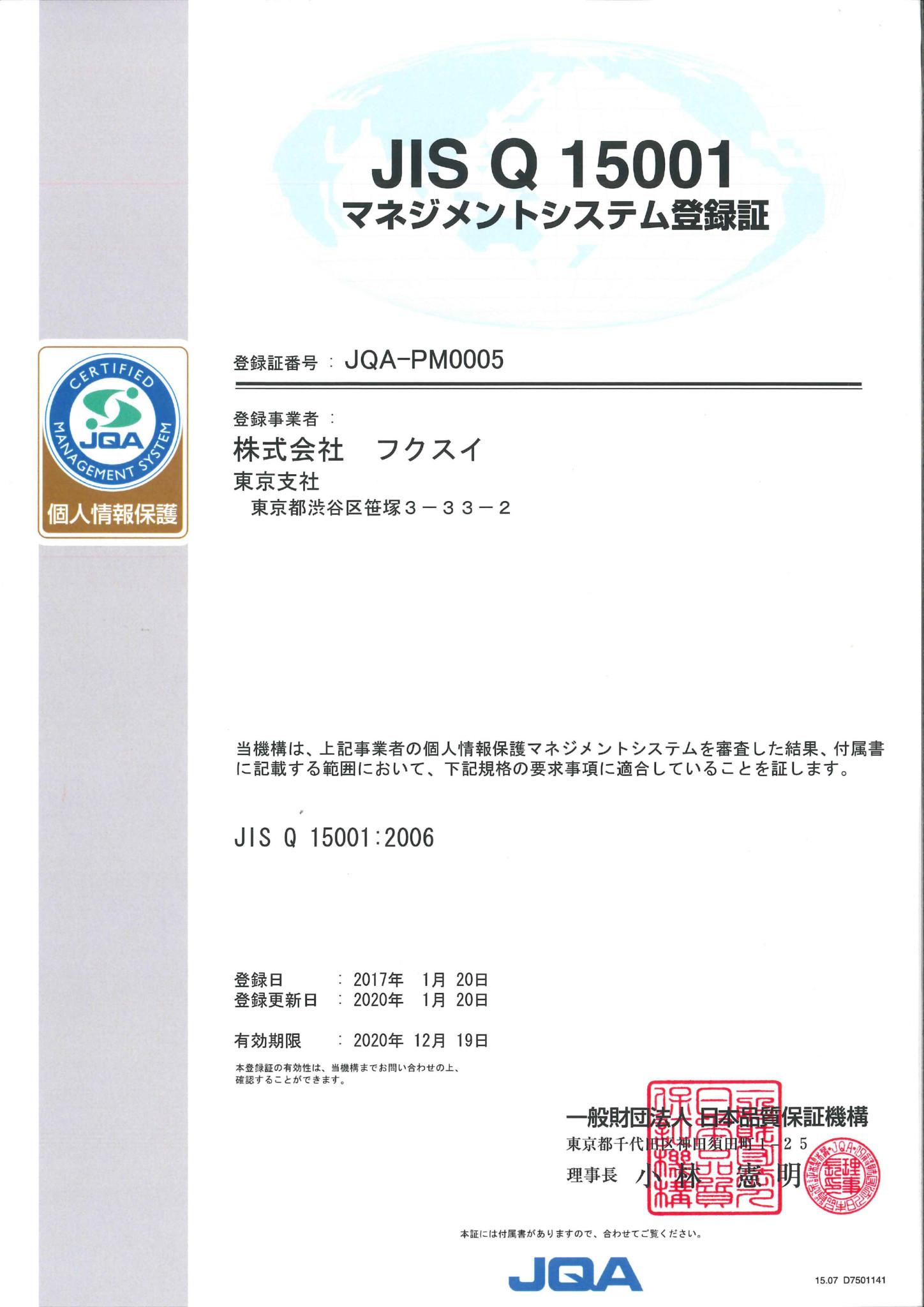 JISQ15001-JQA-PM0005