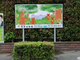 親愛幼稚園(東京)