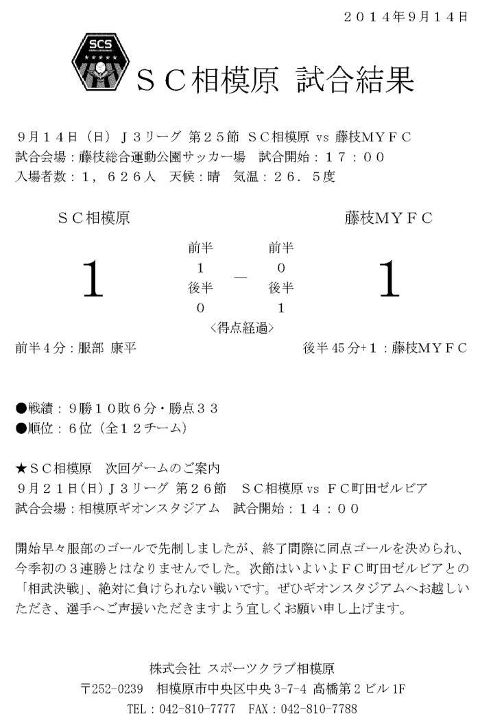 SC相模原9.14試合結果